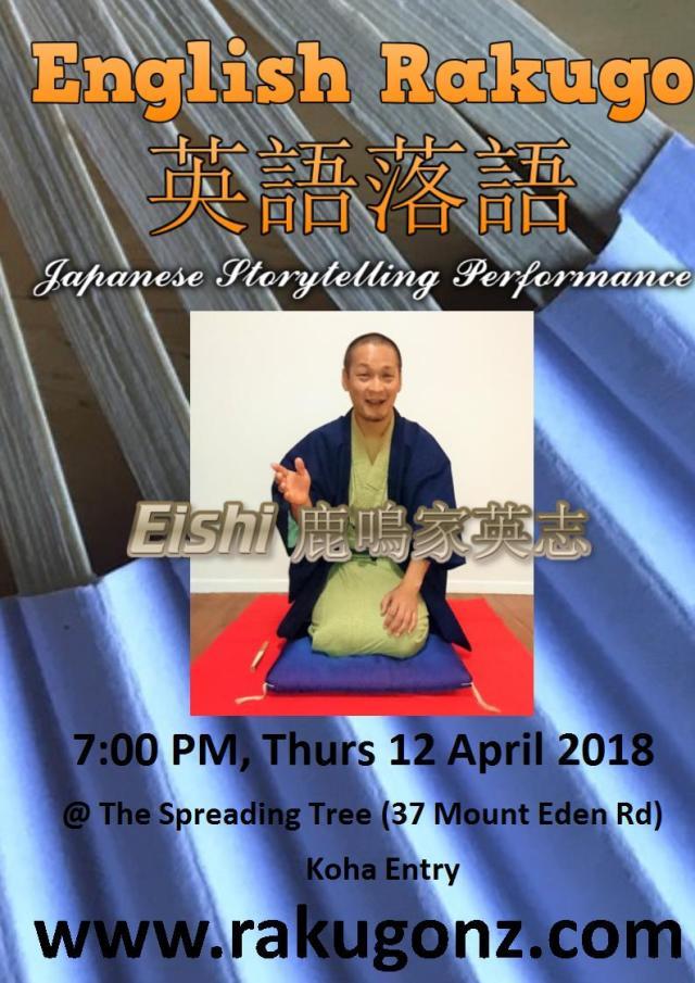 Rakugo Poster April 2018