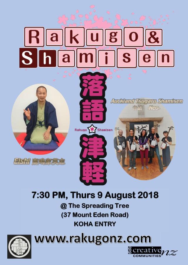 Rakugo and Shamisen August jpg
