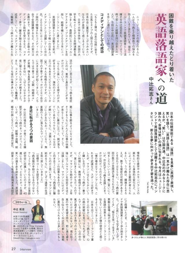 Gekkan Article